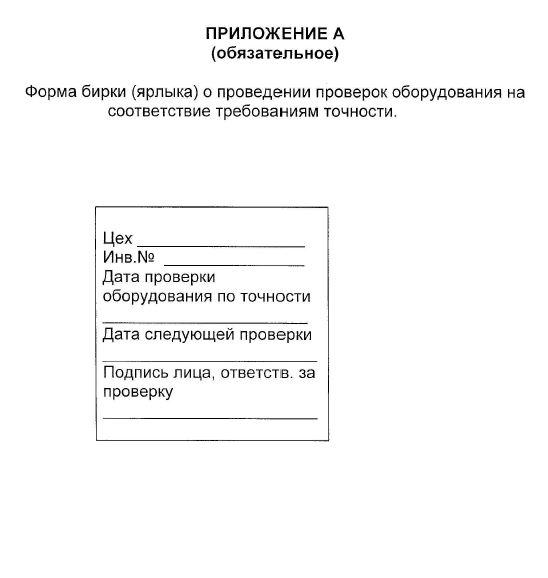 форма ярлыка о проведении проверок оборудования на соответствие требований точности