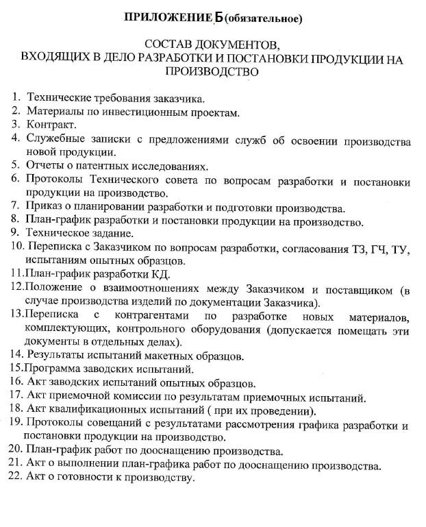 Состав документов входящих в дело разработки и постановки продукции на производство