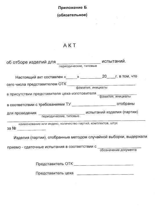 Акт об отборе изделий для периодических, типовых испытаний