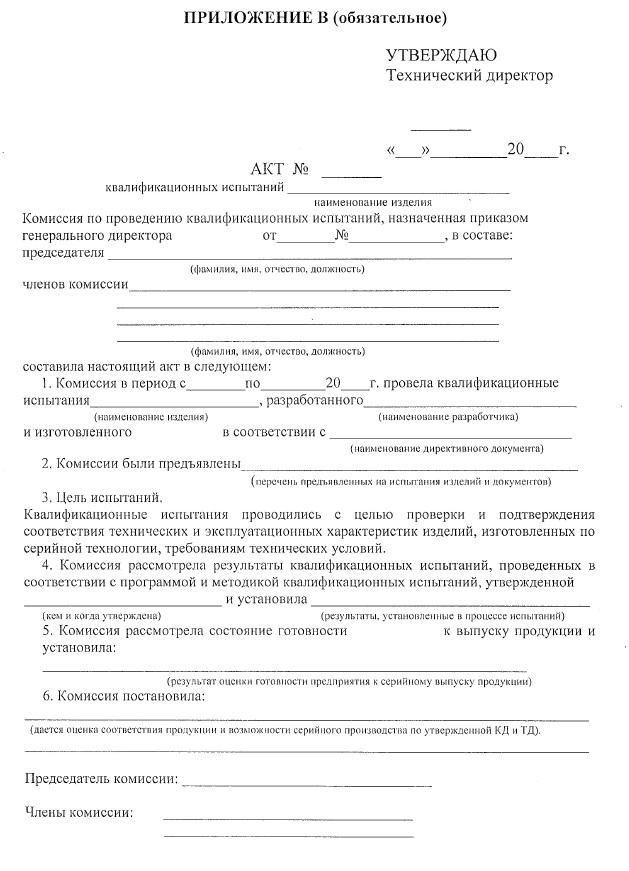 Акт квалификационных испытаний