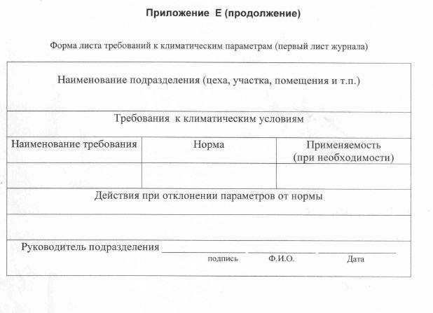Форма листа требований к климатическим параметрам