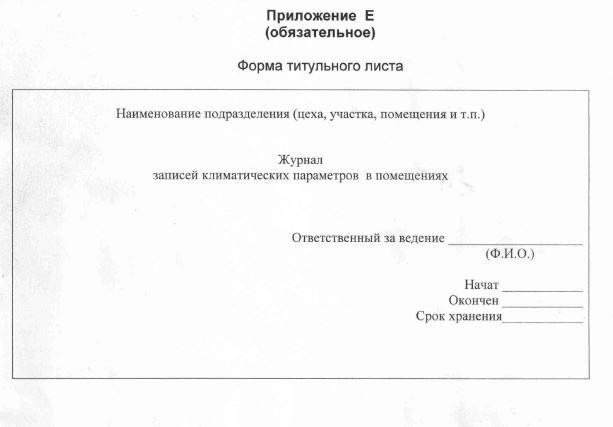 Журнал записей климатических параметров в помещениях