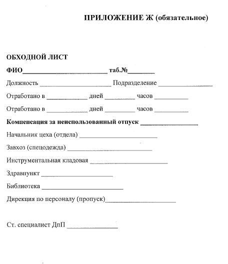 Образец обходного листа