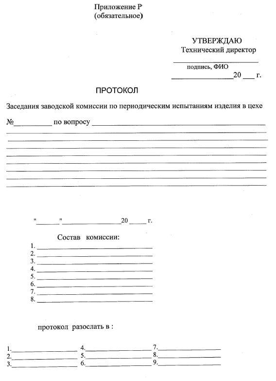 Протокол заседания заводской комиссии по периодическим испытаниям изделий в цехе