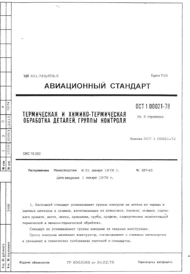 ОСТ 1 00021-78