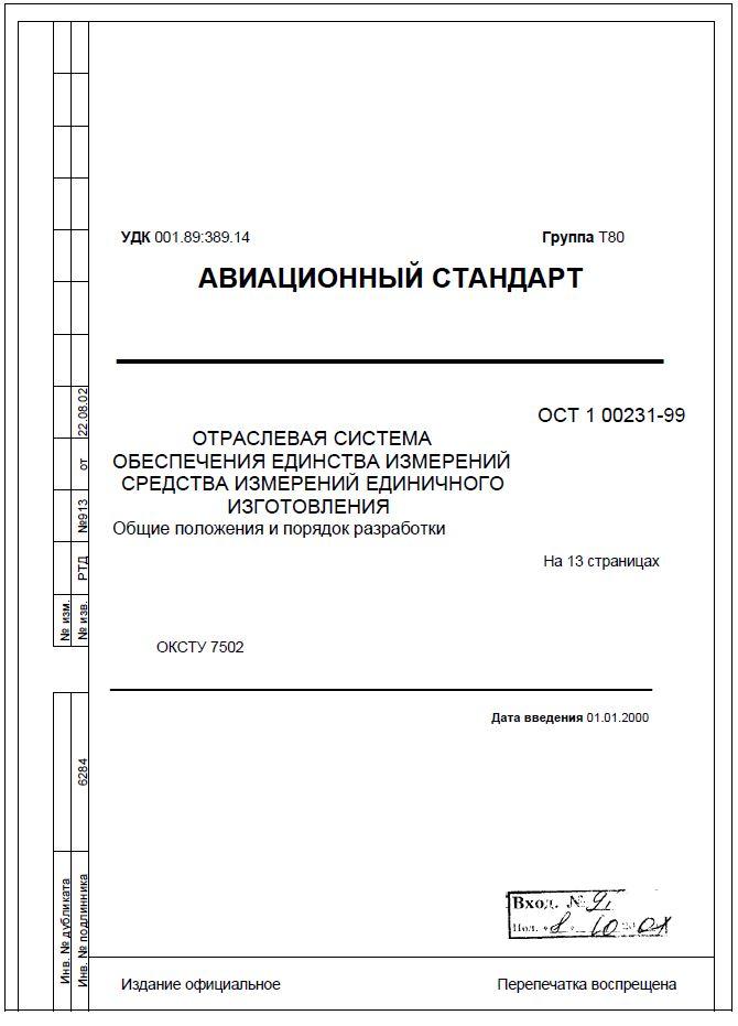 ОСТ 1 00231-99