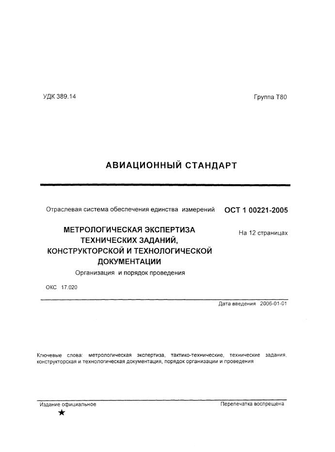 ОСТ 1 00221-2005