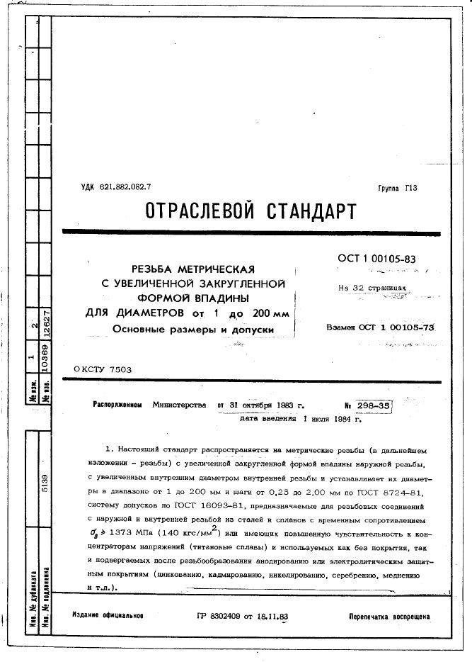 ОСТ 1 00105-83