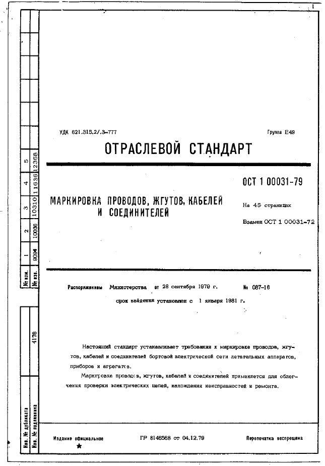 ОСТ 1 00031-79