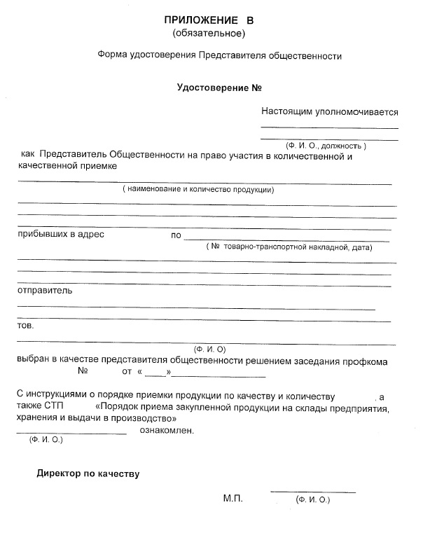 Форма удостоверения представителя общественности