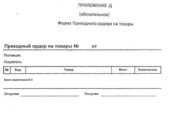 Форма приходного ордера на товары