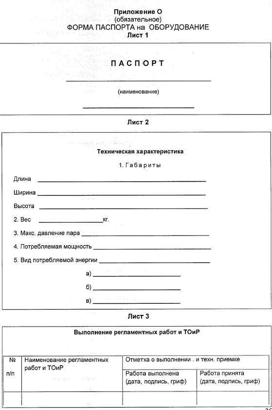 Форма паспорта на оборудование