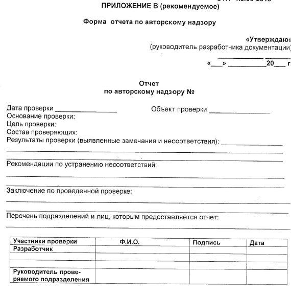 Форма отчета по авторскому надзору