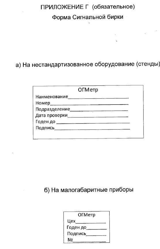 сигнальная бирка ОГМетр