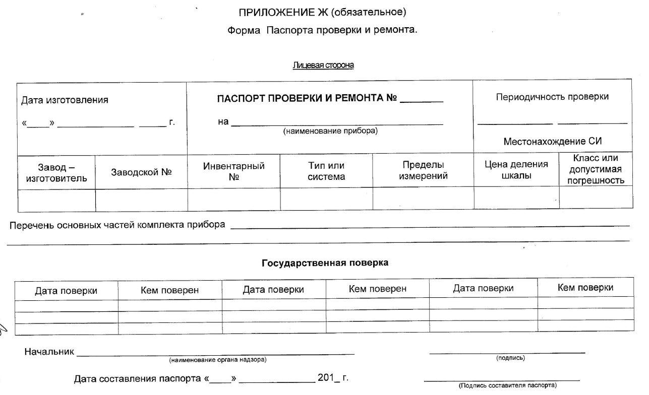 форма паспорта поверки и ремонта