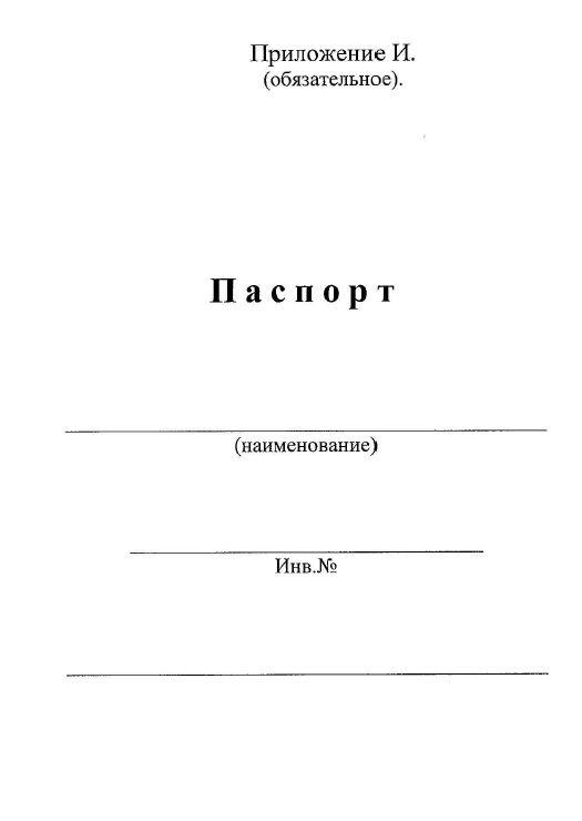 Образец паспорта на оборудование