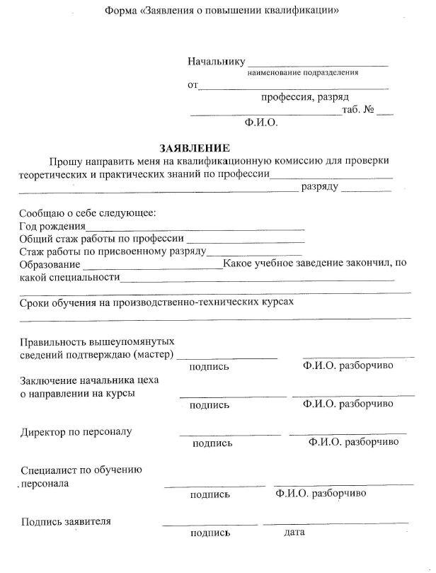 заявление о повышении квалификации